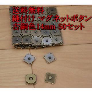 『送料込』 縫付け 14mm 50セット マグネットボタン 古銅色(各種パーツ)
