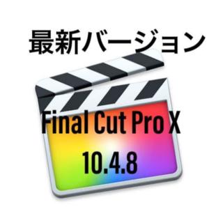 Final Cut Pro ファイナルカットプロ 動画編集