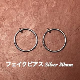 穴不要 シンプル フープピアス 2個セット シルバー20mm メンズ レディース(ピアス(両耳用))