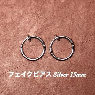 穴不要 シンプル フープピアス 2個セット シルバー15mm メンズ レディース(ピアス(両耳用))