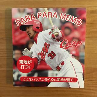 広島東洋カープ - 広島東洋カープ メモ帳 菊池涼介選手 パラパラ