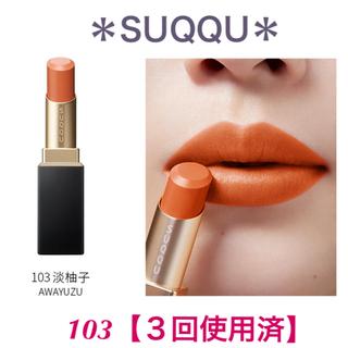 SUQQU - 【限定*3回使用】SUQQU リップ * 103 淡柚子