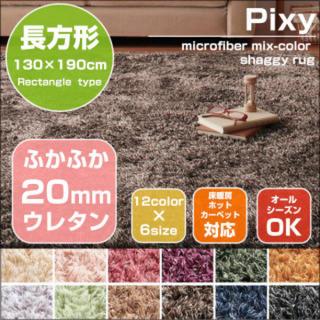 20mm厚贅沢シャギーラグ❤130×190cm★ふかふか カーペット 絨毯(ラグ)