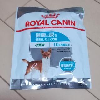 ロイヤルカナン(ROYAL CANIN)のロイヤルカナン ドッグフード サンプル(ペットフード)