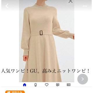 GU - GU♥️人気商品!高みえ、着痩せニットワンピース!オフWhite!