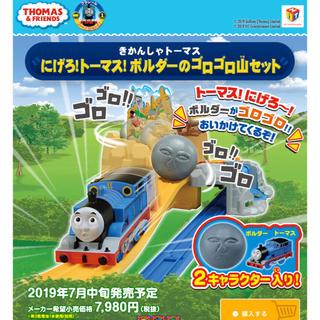 Takara Tomy - にげろ!トーマス!ボルダーのゴロゴロ山セット