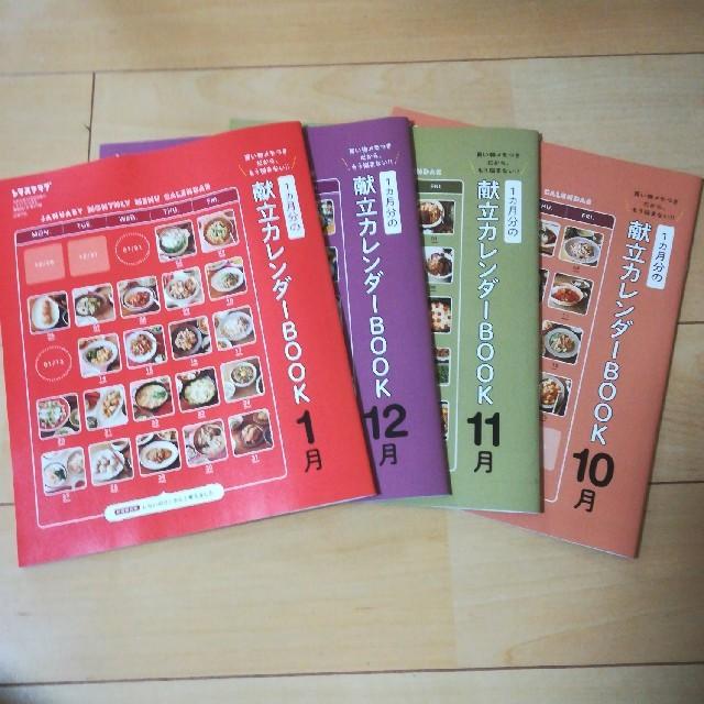 献立カレンダー4冊 エンタメ/ホビーの雑誌(料理/グルメ)の商品写真
