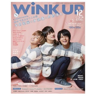Wink up (ウィンク アップ) 2019年 12月号