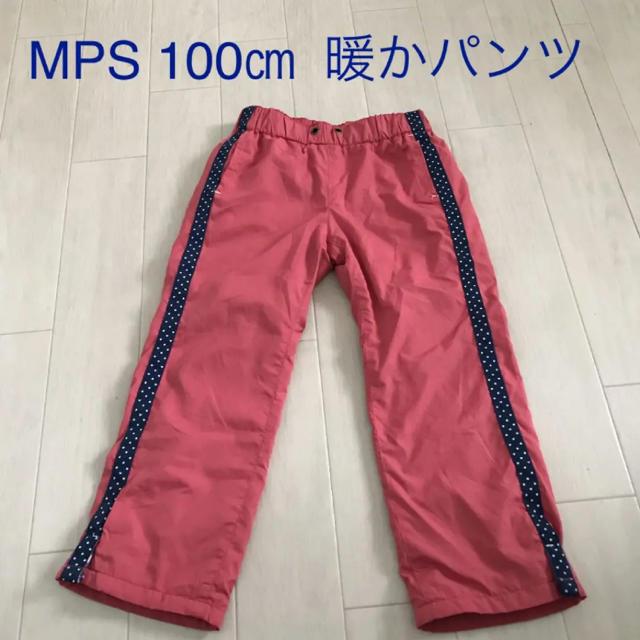MPS(エムピーエス)のMPS100 MPSパンツ100 パンツ100 冬パンツ100 ズボン100 キッズ/ベビー/マタニティのキッズ服女の子用(90cm~)(パンツ/スパッツ)の商品写真