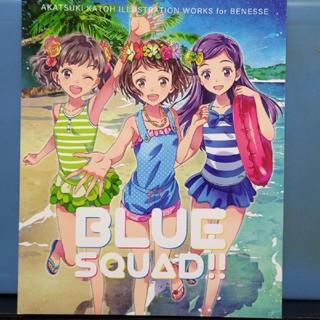 BLUE SQUAD!!  残像アパートメント  加藤アカツキ イラスト集(イラスト集/原画集)