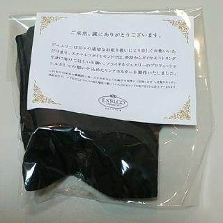 【新品未開封】リングホルダー 黒(リング(指輪))