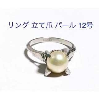 リング  立て爪  真珠  クリーム色  12号(リング(指輪))