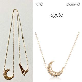 agete - 【レア】agete K10 ムーンモチーフ ダイヤモンド リバーシブルネックレス