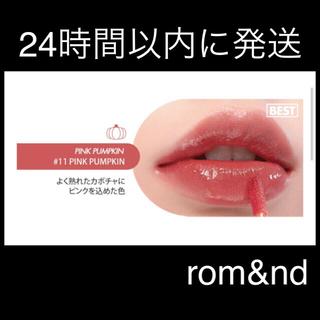 rom&nd ロムアンド PINK PUMPKIN ピンクパンプキン