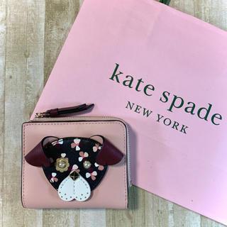 kate spade new york - 新品未使用  ケイトスペード ドッグ ピンクベージュ 二つ折り財布 ミニ 財布