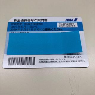 ANA(全日本空輸) - 【株主優待】ANA 2020年5月末迄 1枚