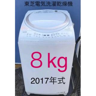 東芝 - 東芝 全自動洗濯機8kg AW-8V5(W) 2017年式