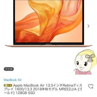 Apple - MacBook air 2018年モデル