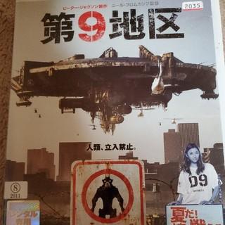 第9地区 DVD
