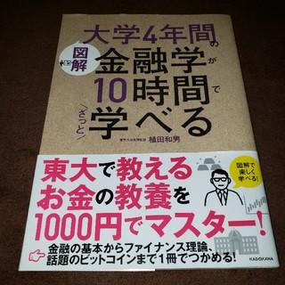 「図解大学4年間の金融学が10時間でざっと学べる」 植田和男(ビジネス/経済)