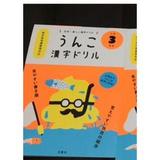 うんこ漢字ドリル (語学/参考書)