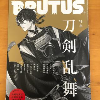 マガジンハウス(マガジンハウス)のmitsuさん専用。刀剣乱舞 ブルータス BRUTUS 2/1号 No908(専門誌)