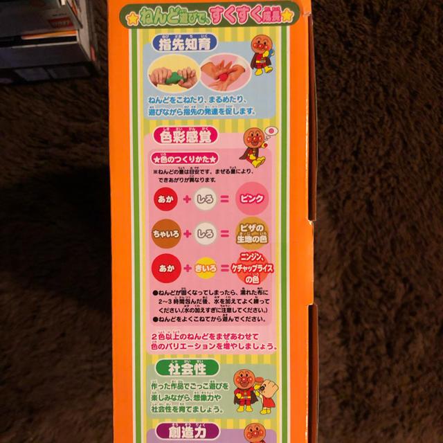 BANDAI(バンダイ)のアンパンマン  ねんど キッズ/ベビー/マタニティのおもちゃ(知育玩具)の商品写真