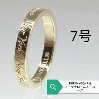 Tiffany & Co. - TIFFANY&CoティファニーノーツナローニューヨークリングK18 7号@im