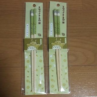 ジブリ(ジブリ)の新品 大トトロ お箸セット(カトラリー/箸)