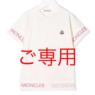 MONCLER - モンクレール 白 ピンク  2020SS 新作! 半袖T ロゴ 正規品