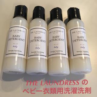 ベビー衣類用 洗濯洗剤 ザランドレス 60ml4本セット(おむつ/肌着用洗剤)