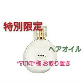 CHANEL - 【特別限定】CHANEL シャネル チャンスオー タンドゥル ヘアオイル 3点