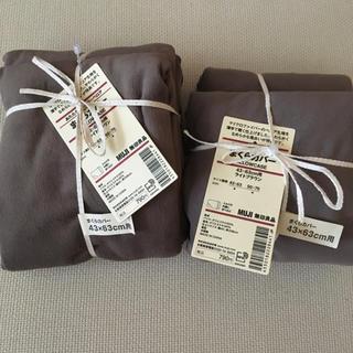 ムジルシリョウヒン(MUJI (無印良品))の【新品 未使用品】無印 枕カバー 2枚セット(枕)