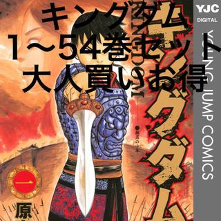 集英社 - キングダム 1〜54巻セット