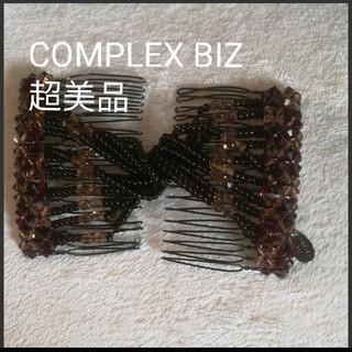 Complex Biz