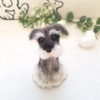 羊毛フェルト ミニチュアシュナウザー ハンドメイド 犬(ぬいぐるみ)