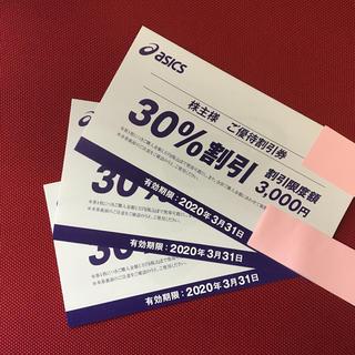 オニツカタイガー(Onitsuka Tiger)のアシックス株主優待券 8枚(ショッピング)