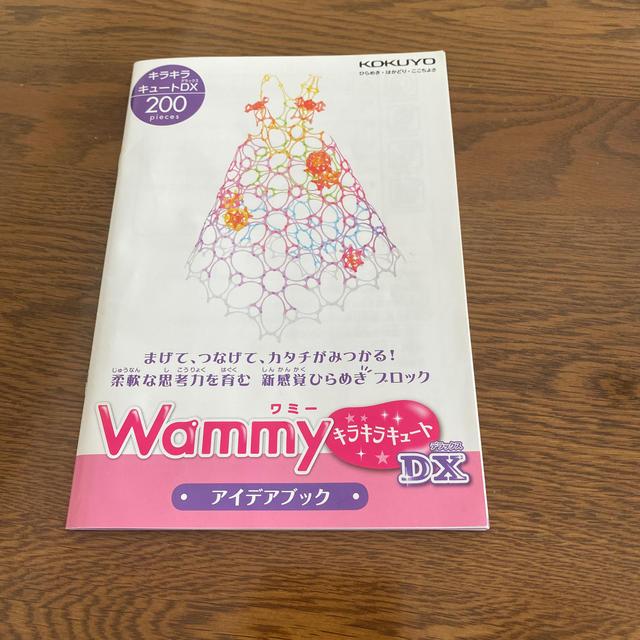 コクヨ(コクヨ)の白さま専用⭐︎ワミー キラキラキュートデラックス キッズ/ベビー/マタニティのおもちゃ(知育玩具)の商品写真