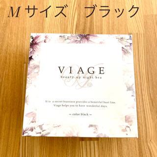 ワコール(Wacoal)の【新品】viage ナイトブラ ブラック(ブラ)