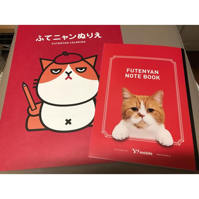 Softbank(ソフトバンク)のふてにゃん ぬりえ&ノート エンタメ/ホビーのコレクション(ノベルティグッズ)の商品写真