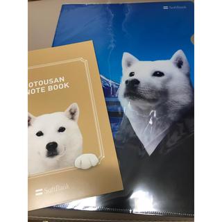 ソフトバンク(Softbank)のソフトバンク お父さんクリアファイル&ノート(ノベルティグッズ)