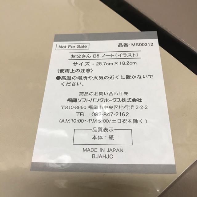 Softbank(ソフトバンク)のソフトバンク お父さんノート エンタメ/ホビーのコレクション(ノベルティグッズ)の商品写真