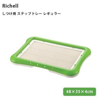 リッチェル(Richell)のしつけ用トイレトレー(犬)