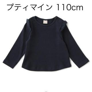 petit main - 新品 肩チュールつきロンT 110cm