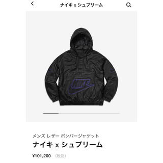 シュプリーム(Supreme)のSupreme Nike レザーアノラック (レザージャケット)