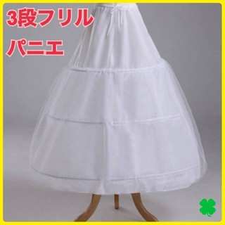 ウェディングドレス 3段フリルパニエ ボリューム 白 ワイヤー調整可(ブライダルインナー)