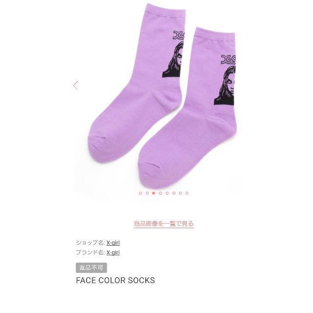 X-girl(エックスガール)のx-girl 靴下 エックスガール ソックス 白紫 2足セット レディースのレッグウェア(ソックス)の商品写真