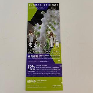 森美術館 「未来と芸術展」チケット(美術館/博物館)