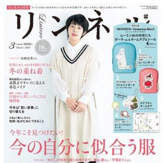サマンサモスモス(SM2)の雑誌 リンネル 3月号 付録(ポーチ)