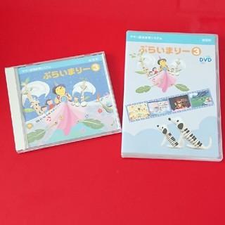 ヤマハ(ヤマハ)のプライマリー3 ・ DVD&CDセット/ヤマハ(キッズ/ファミリー)